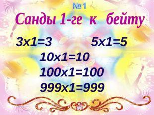 3x1=3 5x1=5 10x1=10 100x1=100 999x1=999