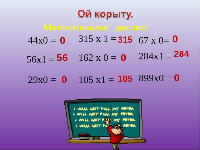 Математикалық диктант 44x0 = 56x1 = 29x0 = 315 x 1 = 162 x 0 = 105 x1 = 67 x...