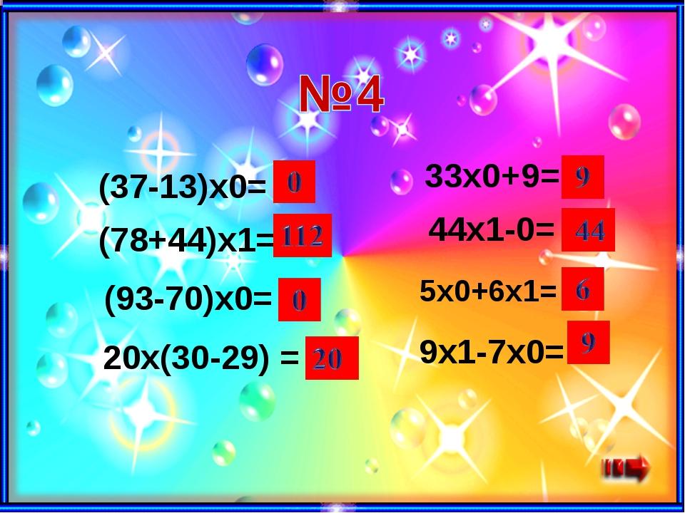 (37-13)x0= (78+44)x1= (93-70)x0= 20x(30-29) = 33x0+9= 44x1-0= 5x0+6x1= 9x1-7x0=