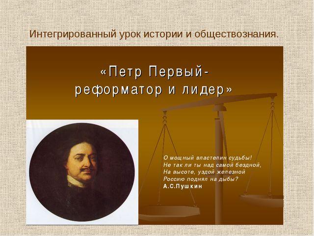Интегрированный урок истории и обществознания.