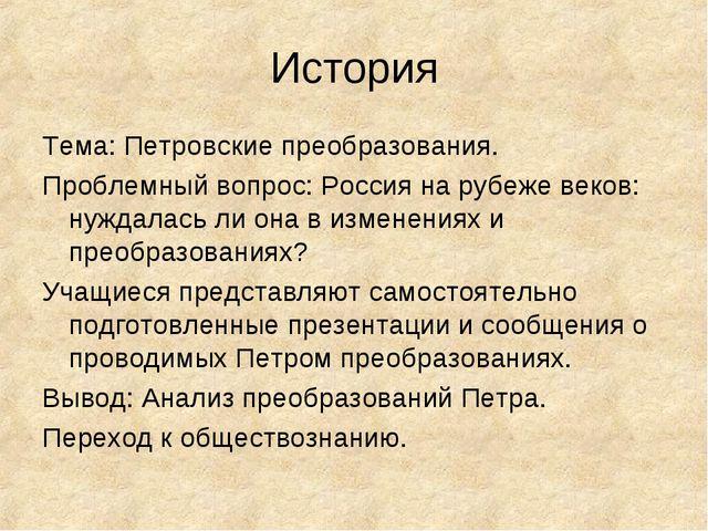История Тема: Петровские преобразования. Проблемный вопрос: Россия на рубеже...