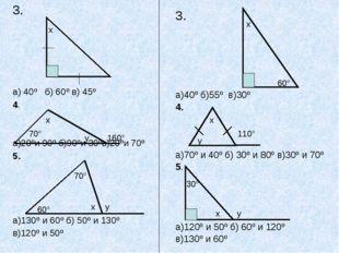3. а) 40º б) 60º в) 45º 4. а)20ºи 90º б)90ºи 30ºв)20ºи 70º 5. а)130º и 60º б)