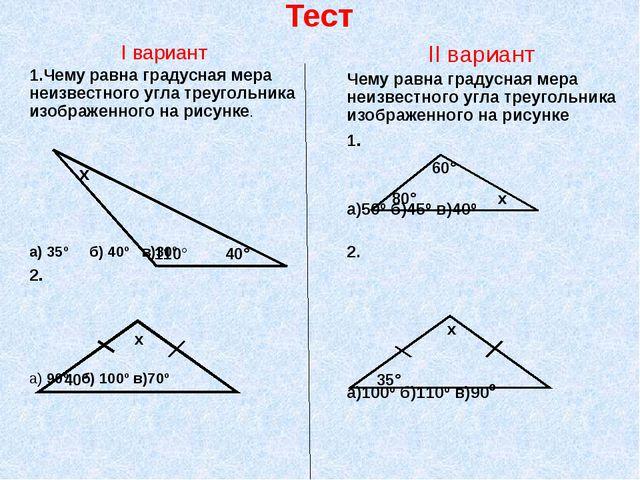 Тест I вариант 1.Чему равна градусная мера неизвестного угла треугольника изо...