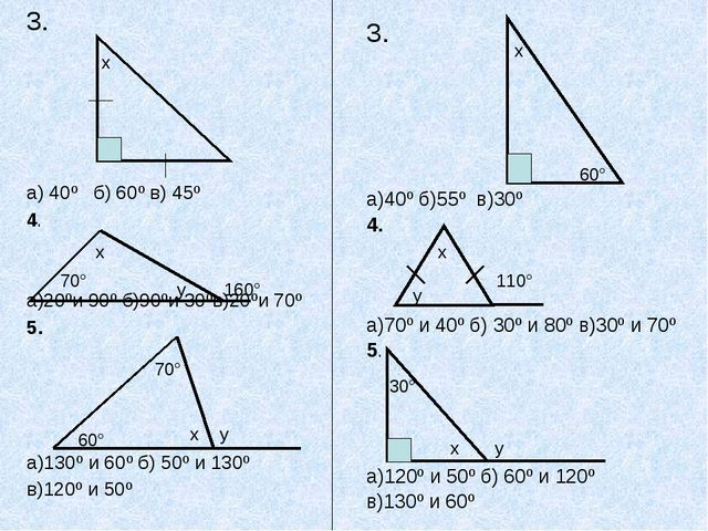 3. а) 40º б) 60º в) 45º 4. а)20ºи 90º б)90ºи 30ºв)20ºи 70º 5. а)130º и 60º б)...
