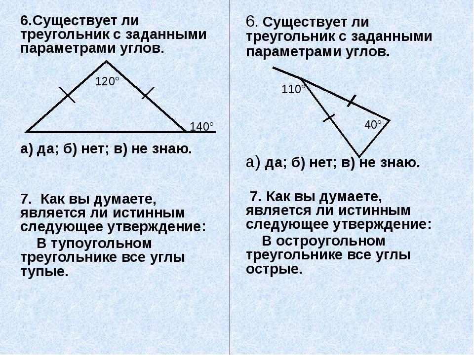 6.Существует ли треугольник с заданными параметрами углов.  а) да; б) нет; в...