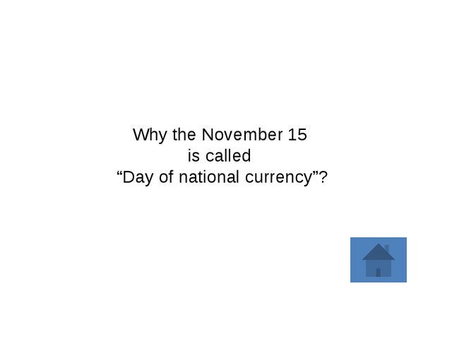 """Why the November 15 is called """"Day of national currency""""?"""