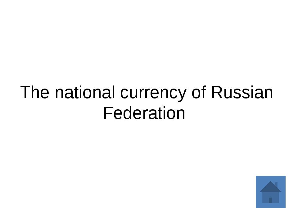 The national currency of Russian Federation