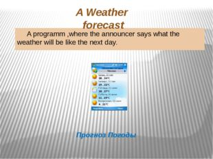 A programm ,where the announcer says what the weather will be like the next