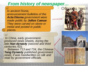 From history of newspaper… In ancient Rome, announcement bulletins of the Ac