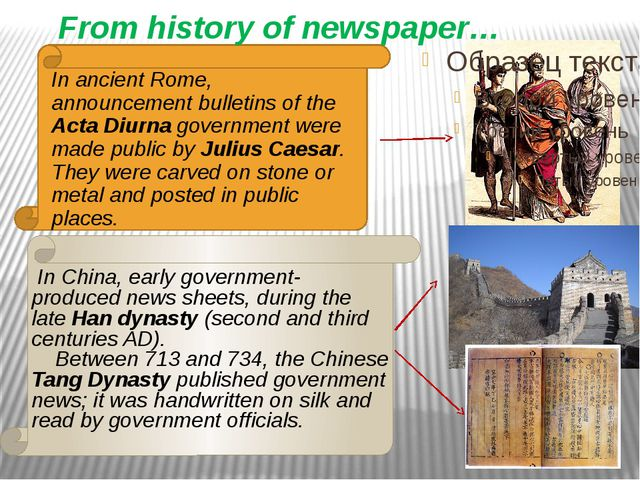 From history of newspaper… In ancient Rome, announcement bulletins of the Ac...