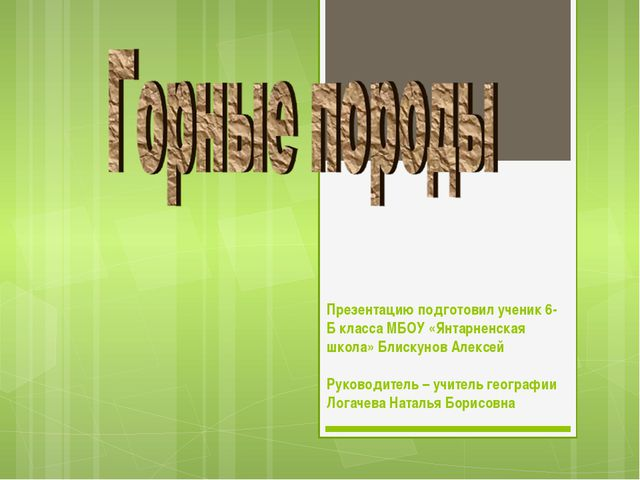 Презентацию подготовил ученик 6-Б класса МБОУ «Янтарненская школа» Блискунов...