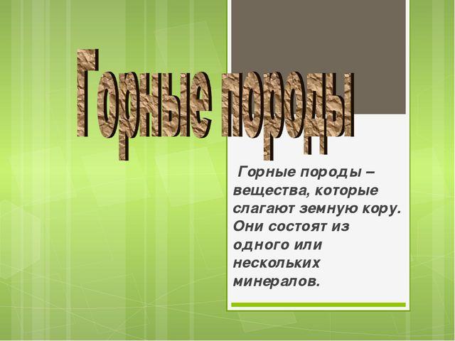 Горные породы – вещества, которые слагают земную кору. Они состоят из одного...