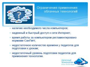 Ограничения применения облачных технологий наличие необходимого числа компьют