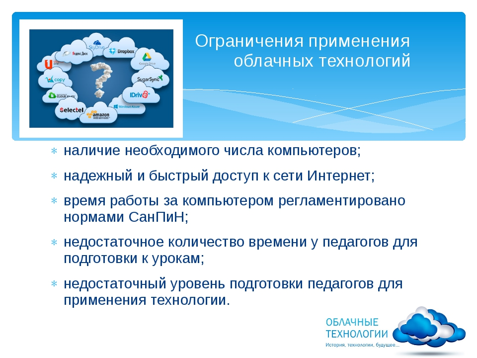 Ограничения применения облачных технологий наличие необходимого числа компьют...