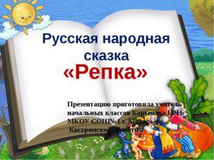 Русская народная сказка «Репка» Презентацию приготовила учитель начальных кл