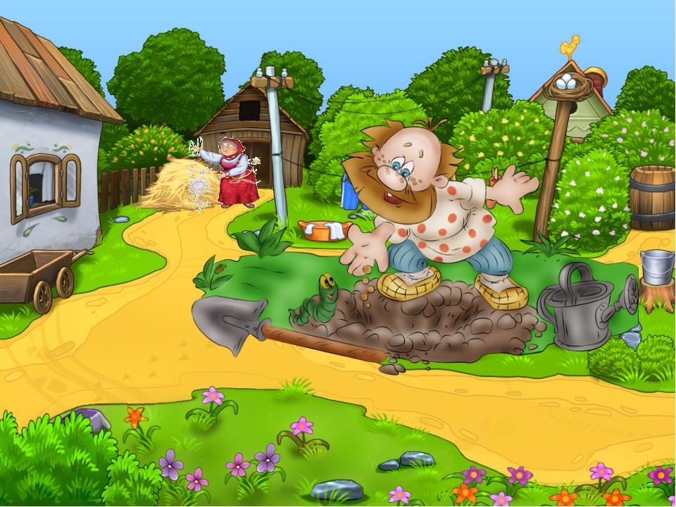 что картинки в огороде сказка помощью них
