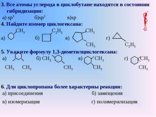 3. Все атомы углерода в циклобутане находятся в состоянии гибридизации: а) sp