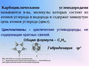 Карбоциклическими углеводородами называются в-ва, молекулы которых состоят и