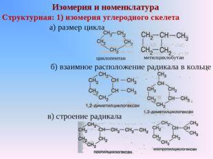 Изомерия и номенклатура Структурная: 1) изомерия углеродного скелета а) разме