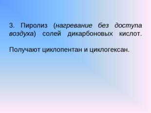 3. Пиролиз (нагревание без доступа воздуха) солей дикарбоновых кислот. Получа