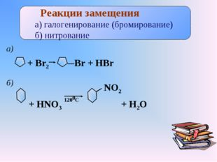 Реакции замещения а) галогенирование (бромирование) б) нитрование + Br2 Br +