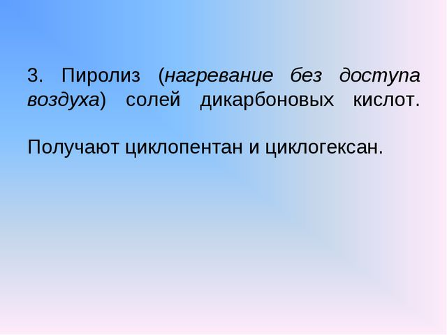 3. Пиролиз (нагревание без доступа воздуха) солей дикарбоновых кислот. Получа...