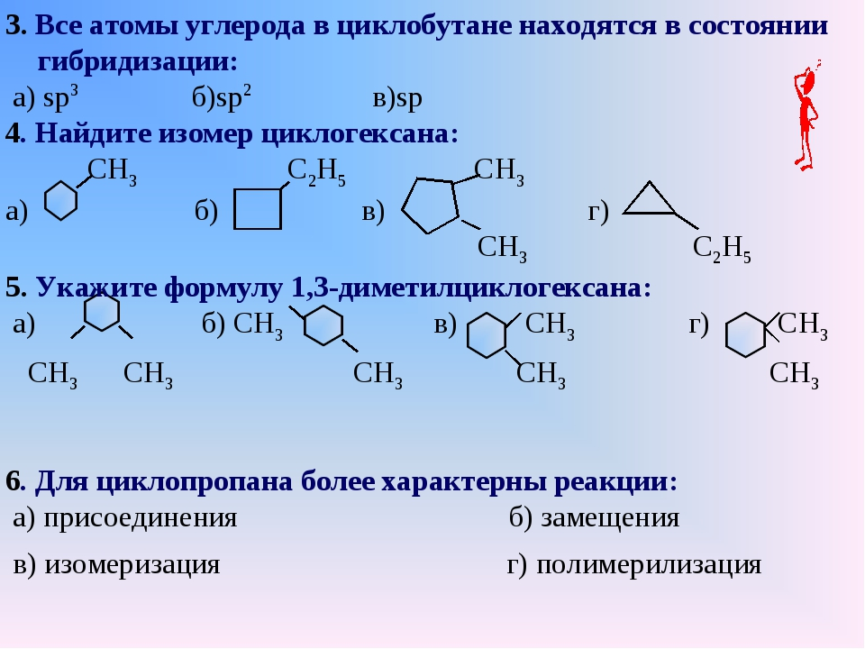3. Все атомы углерода в циклобутане находятся в состоянии гибридизации: а) sp...