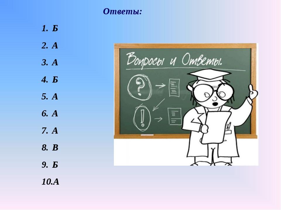Ответы: Б А А Б А А А В Б А