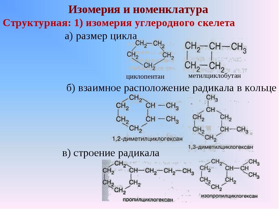 Изомерия и номенклатура Структурная: 1) изомерия углеродного скелета а) разме...