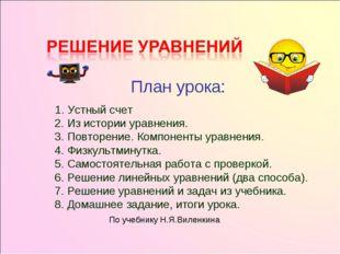 По учебнику Н.Я.Виленкина 1. Устный счет 2. Из истории уравнения. 3. Повторен