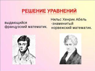 Эвари́ст Галуа́ — выдающийся французский математик.  Нильс Хенрик Абель -з
