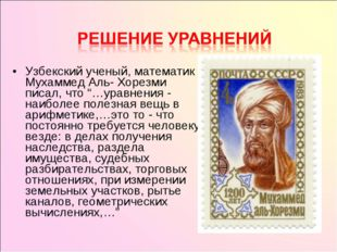 """Узбекский ученый, математик Мухаммед Аль- Хорезми писал, что """"…уравнения - на"""