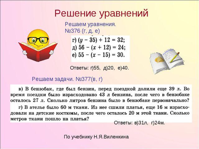 По учебнику Н.Я.Виленкина Решение уравнений Решаем уравнения. №376 (г, д, е)...
