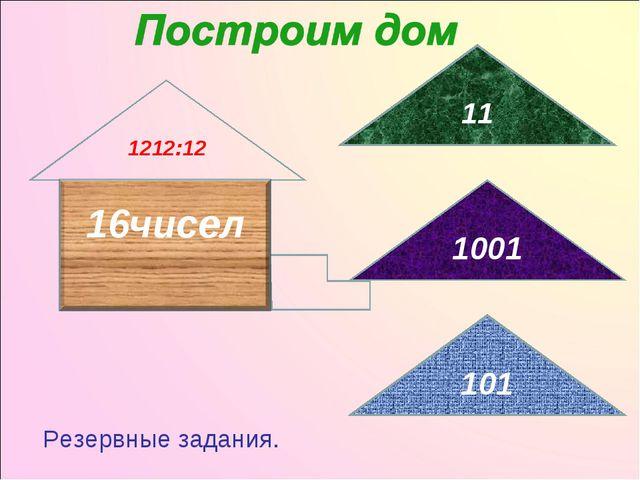 365 : (х – 13) = 73 1212:12 11 1001 101 Резервные задания.
