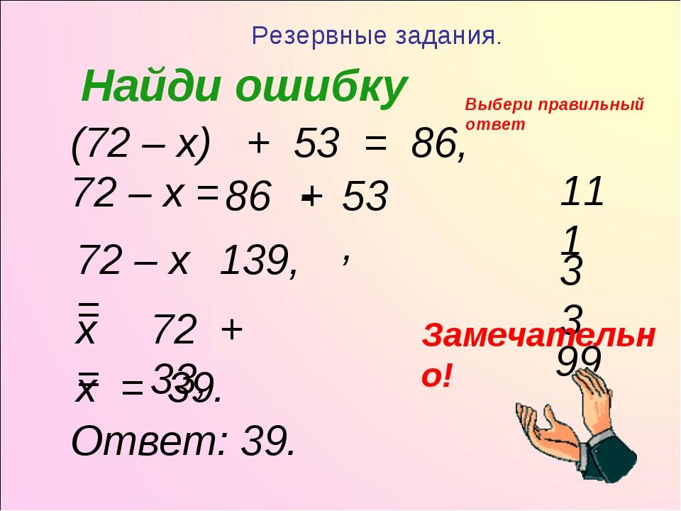 - Найди ошибку (72 – x) + 53 = 86, 72 – x = 86 + 53, - 72 – x = 139, 99 33 11...