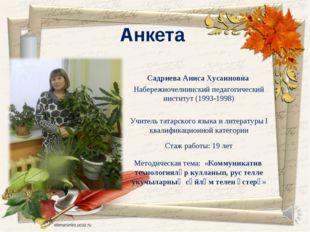 Анкета Садриева Аниса Хусаиновна Набережночелнинский педагогический институт
