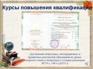 «Достижения личностных, метопредметных и предметных результатов образования