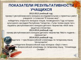 ПОКАЗАТЕЛИ РЕЗУЛЬТАТИВНОСТИ УЧАЩИХСЯ 2012-2013 учебный год: призер II республ