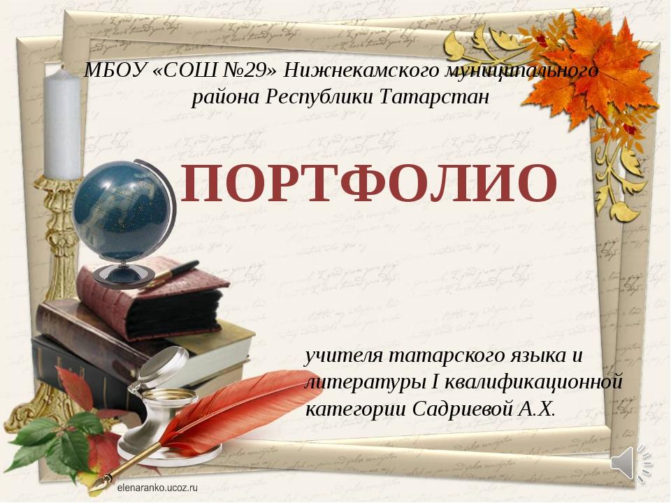 учителя татарского языка и литературы I квалификационной категории Садриевой...