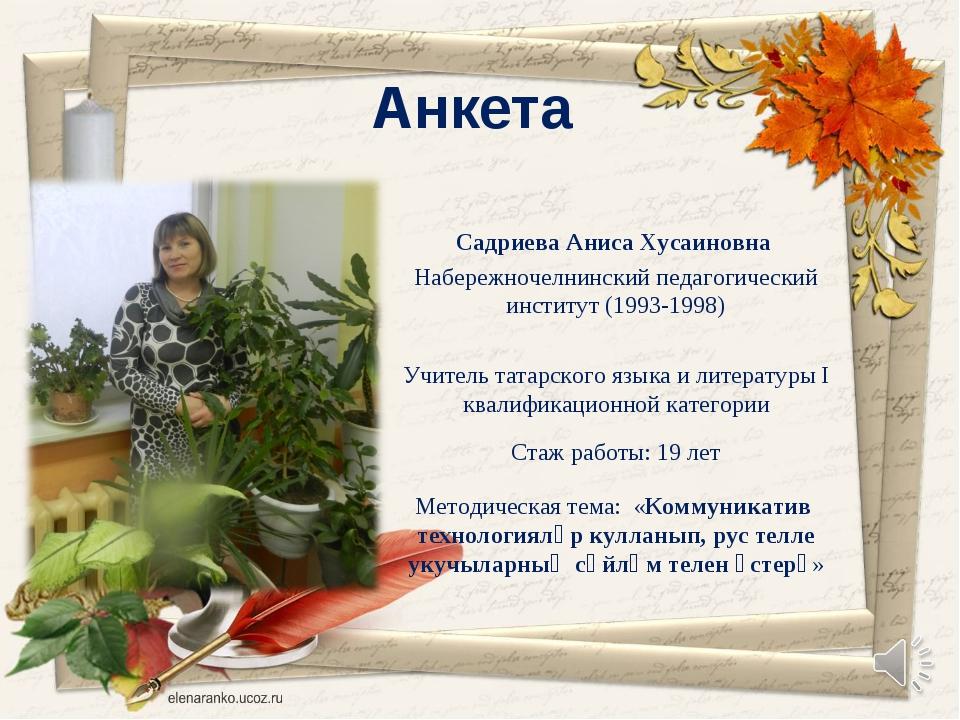 Анкета Садриева Аниса Хусаиновна Набережночелнинский педагогический институт...