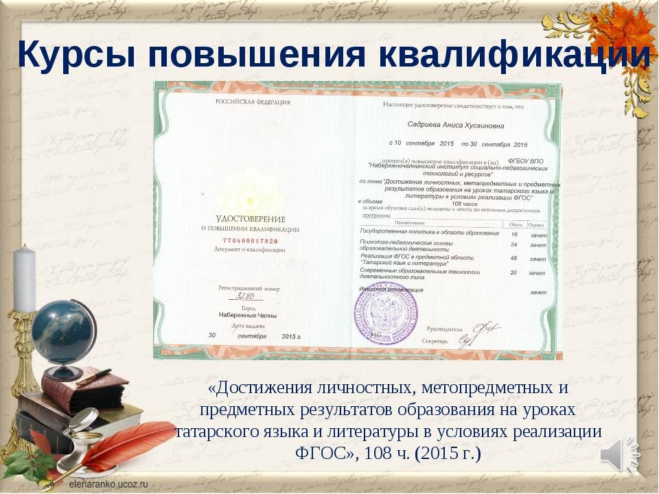 «Достижения личностных, метопредметных и предметных результатов образования...