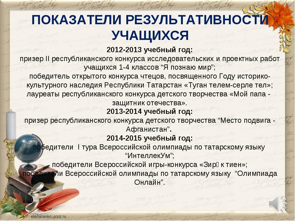 ПОКАЗАТЕЛИ РЕЗУЛЬТАТИВНОСТИ УЧАЩИХСЯ 2012-2013 учебный год: призер II республ...