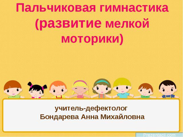 Пальчиковая гимнастика (развитие мелкой моторики) учитель-дефектолог Бондарев...
