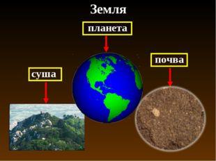 почва суша Земля планета