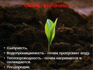 Сыпучесть. Водопроницаемость - почва пропускает воду. Теплопроводность - почв