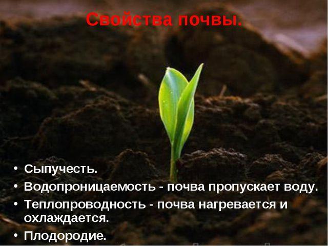 Сыпучесть. Водопроницаемость - почва пропускает воду. Теплопроводность - почв...