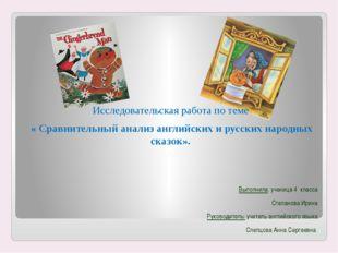 Исследовательская работа по теме « Сравнительный анализ английских и русских