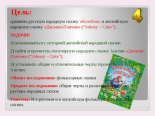 Цель: сравнить русскую народную сказку «Колобок» и английскую народную сказку