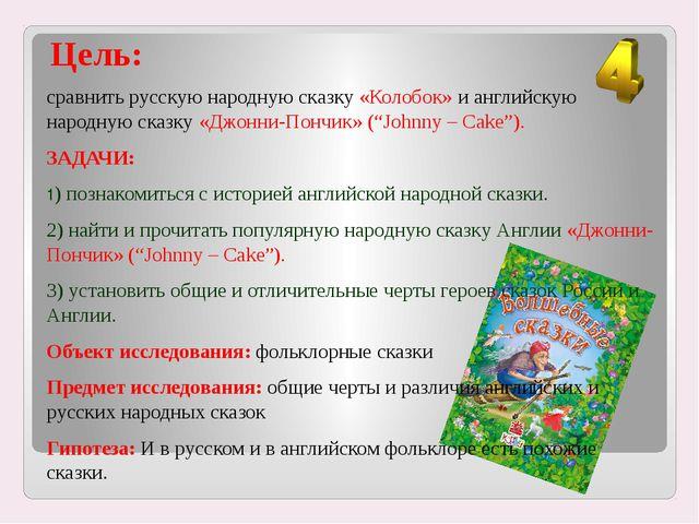 Цель: сравнить русскую народную сказку «Колобок» и английскую народную сказку...