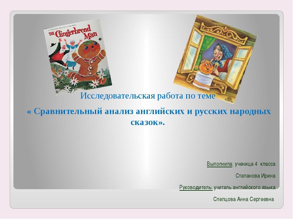 Исследовательская работа по теме « Сравнительный анализ английских и русских...